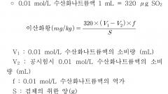 1) 장치 2) 시액   가) 메틸레드시액 나) 3 % 과산화수소액 3) 조작법