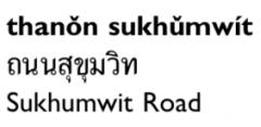 сначала тип места, потом его имя (единственное исключениеChulalongkorn University)