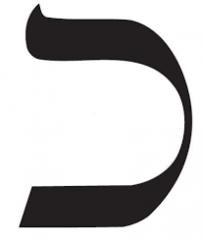 11th Hebrew letter