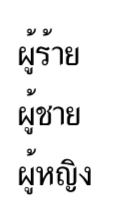 phûu ('one who . . .') + VERB (but note last two examples with noun)