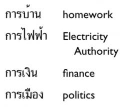 kaan ('matters of ...' ) + NOUN; kaan ('act of ...' ) + VERB
