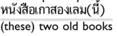 NOUN + ADJECTIVE + CARDINAL NUMBER + CLASSIFIER (+ DEMONSTRATIVE)