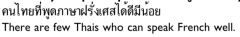 - used to translate (there is, there are)   - often especially in written Thai, it occurs after the topic