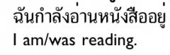 Continuous actions, whether in the present or past,the pattern kamlang + VERB (PHRASE) + yùu (either yùu or kamlangmay be dropped)