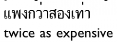 ADJECTIVE + kwàa, can be modified by the addition of degree adverbs, such as mâak ('much, a lot'), yae('much, a lot'), nítnooy ('a little')