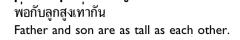 -X + ADJECTIVE + thâw kàp ('as much as') + Y   -X + kàp ('with') + Y + ADJECTIVE + thâw (thâw) kan/ phoo(phoo) kan ('equally')