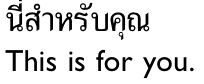 - 'for'   - at the beginning of a sentence, 'as for'