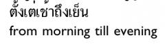 tângtae+ TIME WORD + thueng('till') + TIME WORD
