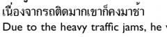 nueangcàak . . . ko + VERB (Due to . . . so . . .')