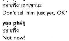 yàa pheang+ VERB (PHRASE)