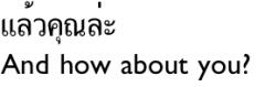 pattern laew . . . lâ ('And how about . . .?, What about . . .?') to change the focus or topic of conversation