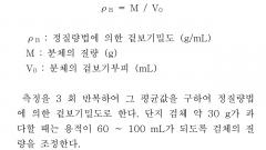 따로 규정이 없는 한 보존 중에 형성된 응집체를 부수기 위하여 시험에 필요한 양의 검체를 16 호 (1000 μm) 또는 22 호 (710 μm) 체를 통과하여 조제한다. 약 100 g의 검체를 정밀하게 달아 250 mL...